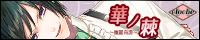 『華ノ棘』ゲーム紹介ページへ